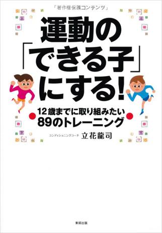 コーチング本 立花龍司コーチ 運動の「できる子」にする!