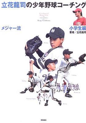 コーチング本 立花龍司コーチ 立花龍司の少年野球コーチング(小学生編)