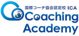 コーチングアカデミー