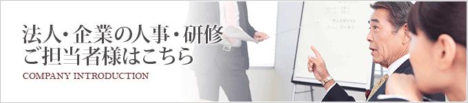 企業向けコーチング申込み