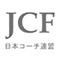 7.日本コーチ連盟(コーチアカデミー)