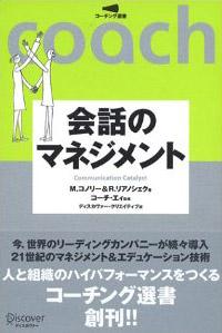会話のマネジメント コーチング選書02