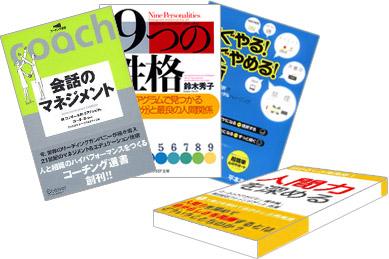 コーチングサーチ メールマガジンではコーチの書籍をご紹介