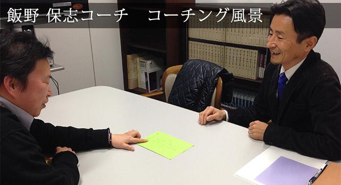 飯野保志コーチ コーチング風景1